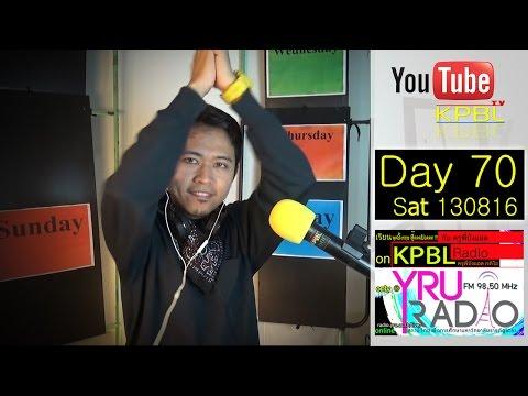 เรียนพูดอังกฤษ สู๊ดดดยอดดด กับ ครูพี่บังแอล on KPBL Radio (Day 70)