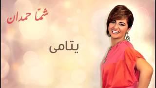 شمه حمدان - يتامى (حصريا)   2012