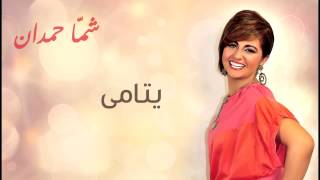 Repeat youtube video شمه حمدان - يتامى (حصريا) | 2012