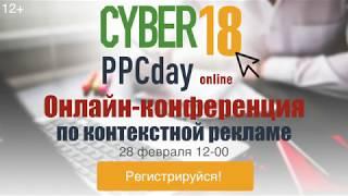 Приглашаем на онлайн конференцию CyberPPCDay 2018! 12+