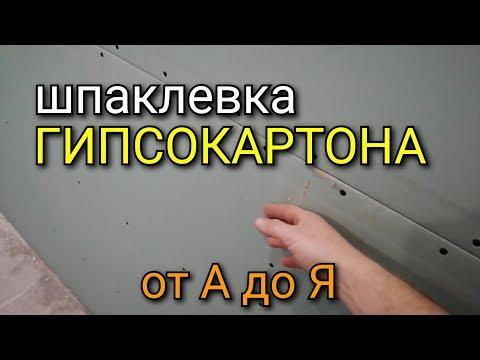 Шпаклевка стен из гипсокартона видео уроки