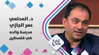 د. المحامي عمر الجازي -  مدرسة والده في فلسطين - حلوة يا دنيا