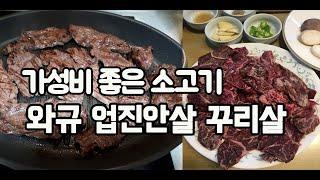 가성비 좋은 소고기 와규 업진안살, 꾸리살 꼭 한번 드…