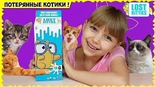 LOST KITTIES! Кошенята в МОЛОЦІ! Розпакування ГІГАНТСЬКОГО сюрпризу // LOST KITTIES Multipack unboxing