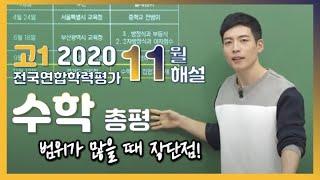 [2020학년도 고1 11월 모의고사 해설강의] 수학 …