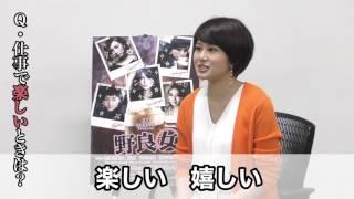 舞台「野良女」、公演まであと19日! 主演・佐津川愛美さんが毎日質問に...