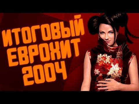 ИТОГОВЫЙ ЕВРОХИТ ТОП 40 ЗА 2004 ГОД! | ЛУЧШИЕ ПЕСНИ 2004 | ЕВРОПА ПЛЮС