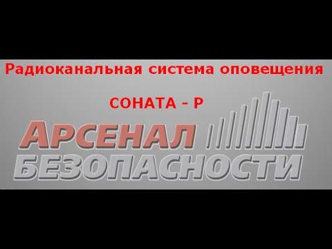 Радиоканальная система оповещения - СОНАТА - Р