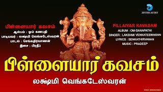 பிள்ளையார் கவசம் - PILLAIYAR KAVASAM || VINAYAGAR SONG TAMIL || LAKSHMI VENKATESWARAN || ANUSH AUDIO