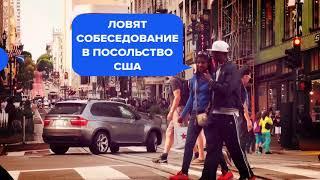 Виза в США - Первый визовый центр Кострома