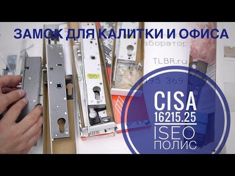 Электрозамок CISA 16215.25 на калитки и другие профильные двери. Сравнение с ISEO и Полис-20