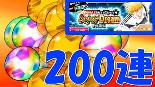 【たたかえドリームチーム グローバル版】実況#497 超ドリームフェス200連!Captain Tsubasa Dream Team Super Dream Fest 200 PULLS!