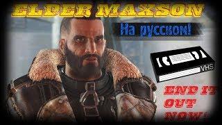 Fallout 4 - СТАРЕЙШИНА МЭКСОН