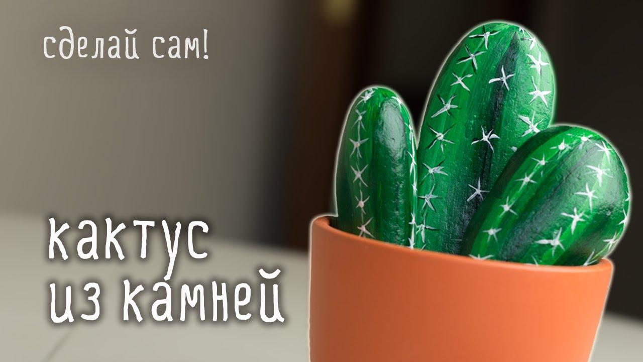 Из чего сделать кактус своими руками