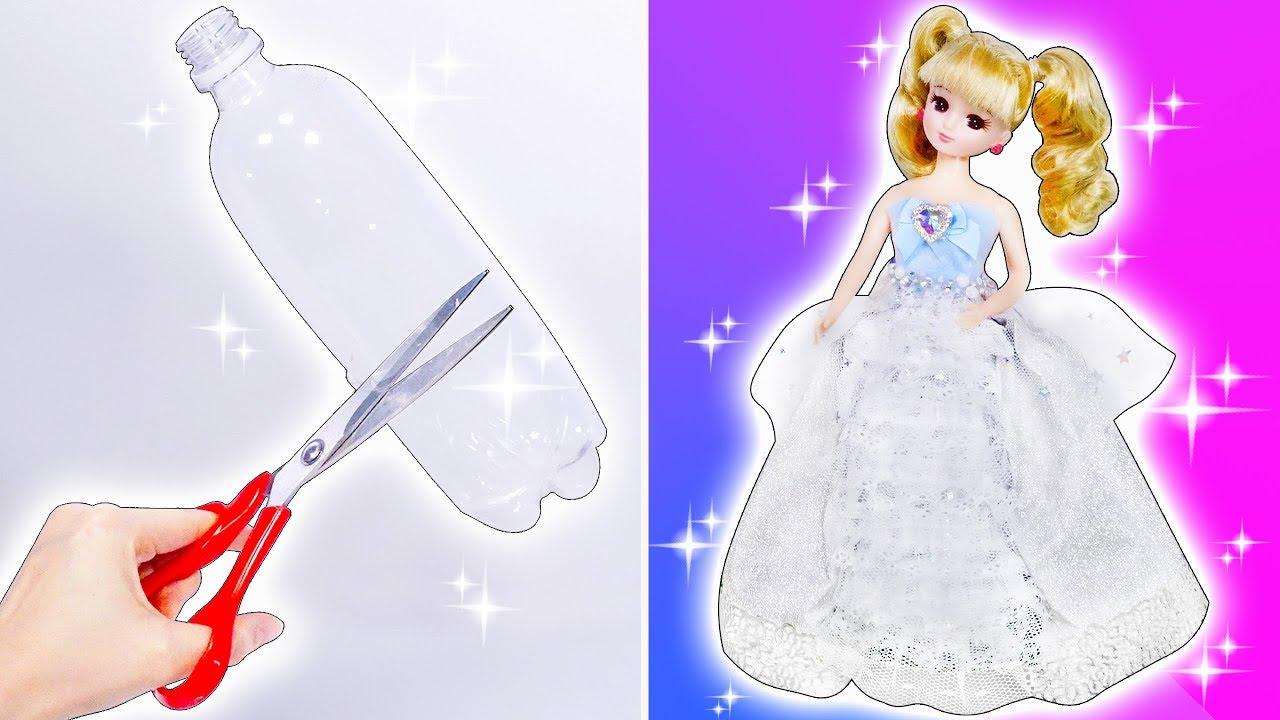 リカちゃん ペッドボトルでドレスをDIY❤シンデレラ風の着せ替えドレスを手作りするよ⭐キラキラ可愛くデコっちゃお🍭おもちゃ 人形 アニメ
