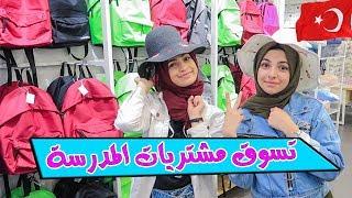 تسوق لمشتريات المدرسة 💼 ليش ما سجلنا هيا بالمدرسة في تركيا🤕