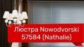 Люстра люстру с абажуром NOWODVORSKI 57584(4520) NATHALIE обзор