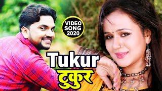 GunjanSingh का New Bhojpuri Song टुकुर टुकुर Tukur Tukur New DJ Romantic Song
