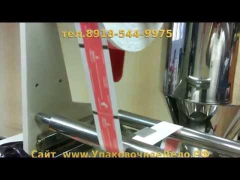 Упаковочная машина для сахара соли перца кофе фасовки упаковки сыпучих DXDK-40II порционную упаковку