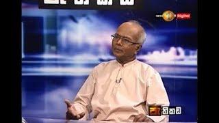 Pethikada Sirasa TV 04th March 2019 Thumbnail