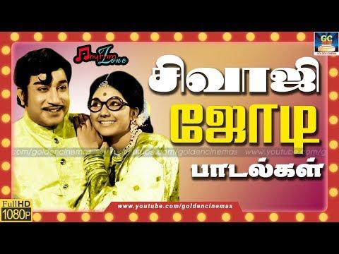 சிவாஜிகணேசன் ஜோடி காதல் பாடல்கள் | Sivajiganesan Jodi Kadhal Paadalgal | Sivajiganesan Old Song HD