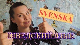 Шведский язык: вводный урок #1