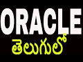 SQL (Oracle) Introduction in telugu
