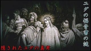 キリストとユダに隠された真実と真相をこの視点から考察してみた...。