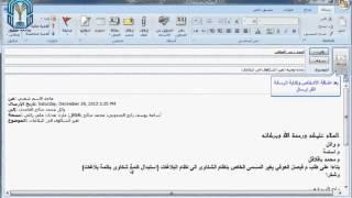 ارسال بريد اكتروني جديد برنامج اوت لوك Outlook