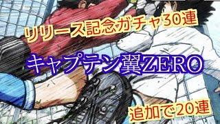 【キャプテン翼ZERO #3】リリース記念ガチャ30連、追加で20連 大爆死動画