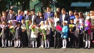 День знаний 1 сентября в школе № 5 г. Ивантеевка (2016)