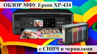 ОБЗОР МФУ Epson Expression Home XP-434 с СНПЧ и чернилами