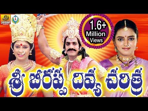 Beerappa Charitra Full || Beerappa Full Katha || Telangana Devotional Movie thumbnail