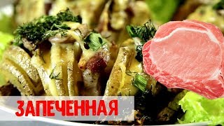 Как запечь картошку в духовке, Рецепт