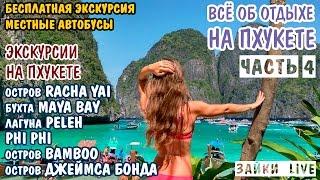 Пхукет 2017 | Всё об отдыхе на Пхукете Ч.4 | Экскурсии Racha Yai, Maya Bay,Phi-Phi,Bamboo,James Bond