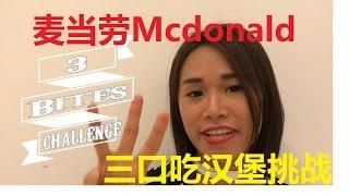马来西亚女生 三口吃麦当劳汉堡挑战 Mcdonald mcchicken 3 bites challenge