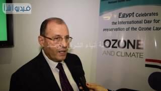 بالفيديو رئيس وحدة الاوزون: مصر تشارك فى الحفاظ على طبقة الأوزون