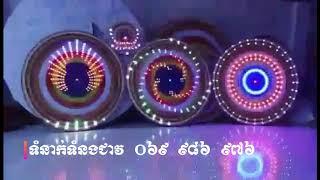 ឆព្វណ្ណរង្សី កូនខ្មែរ l Six colors lighting model 8 - Koun Khmer
