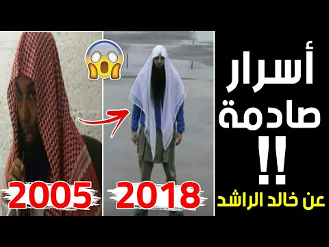 هذا هو الفيديوا الذي انتظره الملايين عن الشيخ خالد الراشد thumbnail