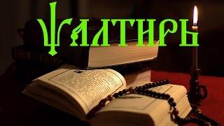 Псалтирь пророка и царя Давида (с переводом на Русский язык) с содержанием