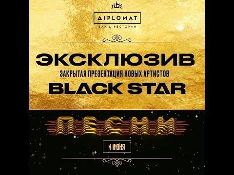 Презентация новых артистов лейбла Black Star 04.06.2018