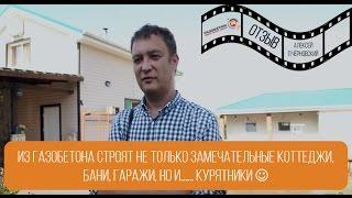 Первушкин Алексей из п. Черновский о газобетоне и о компании