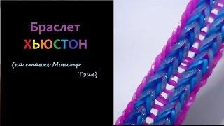 Браслет ХЬЮСТОН на станке МОНСТР ТЭИЛ,  Радужки Rainbow Loom