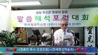 정종천 목사  2019510  오후 성경포럼  연세영성…