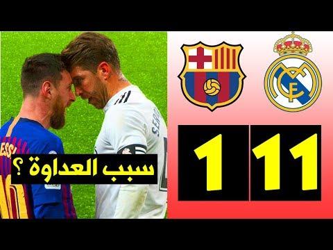 15 حقيقة لا تعرفها عن 'كلاسيكو الأرض' بين ريال مدريد وبرشلونة | أسرار وأرقام قياسية..!!