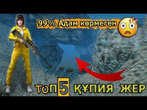 FREE FIRE - 99% АДАМ КӨРМЕГЕН ТОП-5 ҚҰПИЯ ЖЕРЛЕР! КАЗАКША ФРИФАЕР ҚАЗАҚША