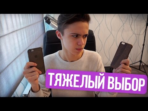 Выбираем чехол для iPhone