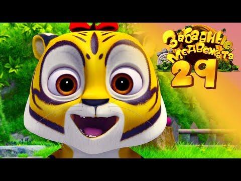 Забавные медвежата - Тигренок Китти - Медвежата соседи - Мишки от Kedoo Мультики для детей