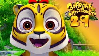 Download Забавные медвежата - Тигренок Китти - Медвежата соседи - Мишки от Kedoo Мультики для детей Mp3 and Videos