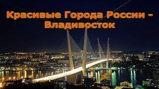 Красивые Города России - Владивосток